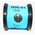 ПОС 61 1.0 мм, катушка 100гр, Припой без канифоли (Прв)