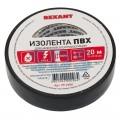 Изолента черная REXANT, 0.13 мм Х 15 мм Х 20 м