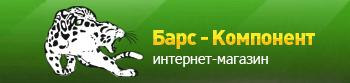 магазин радиодеталей Барс-компонент